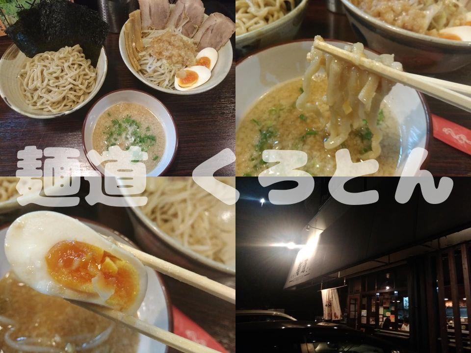 麺道 くろとん:アイキャッチ画像