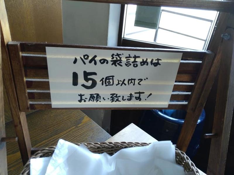 名護市 ふりっぱー:オリジナルパイ販売①