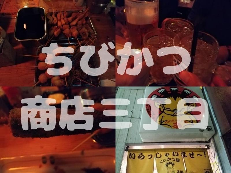 ちびかつ商店三丁目:アイキャッチ画像