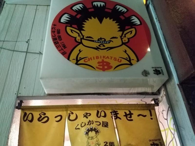 ちびかつ商店三丁目:外観②