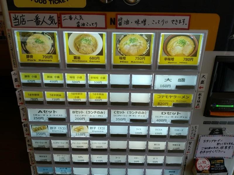 らぁ麺 悠心:券売機