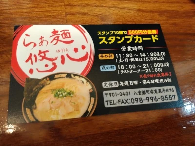 らぁ麺 悠心:スタンプカード表