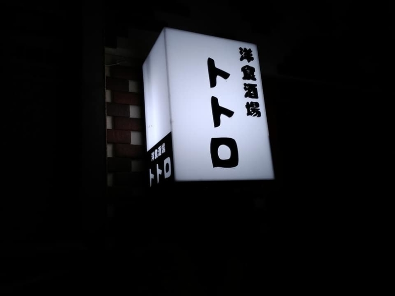 洋食酒場 トトロ:外観①