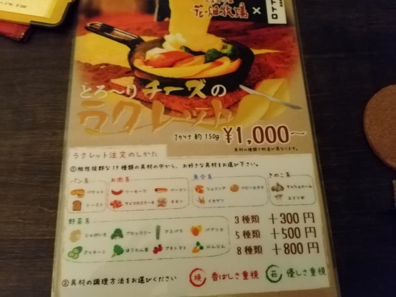洋食酒場 トトロ:ラクレットチーズPOP