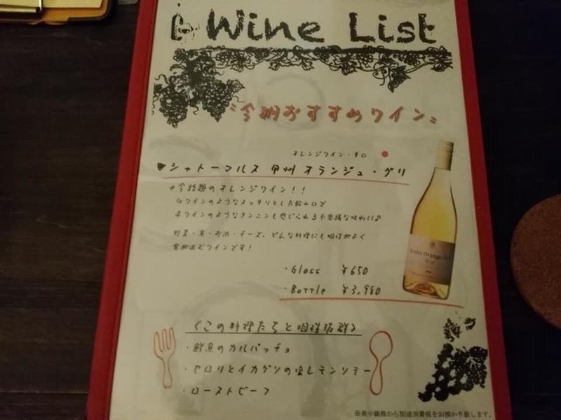 洋食酒場 トトロ:ドリンクメニュー①