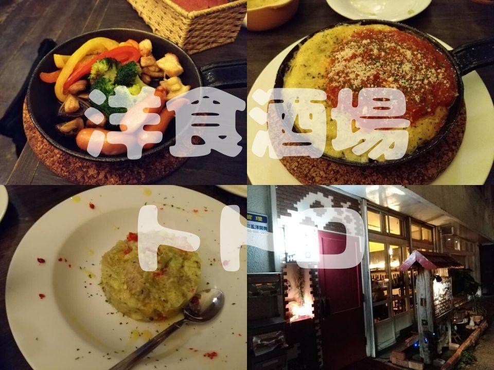 洋食酒場 トトロ:アイキャッチ画像