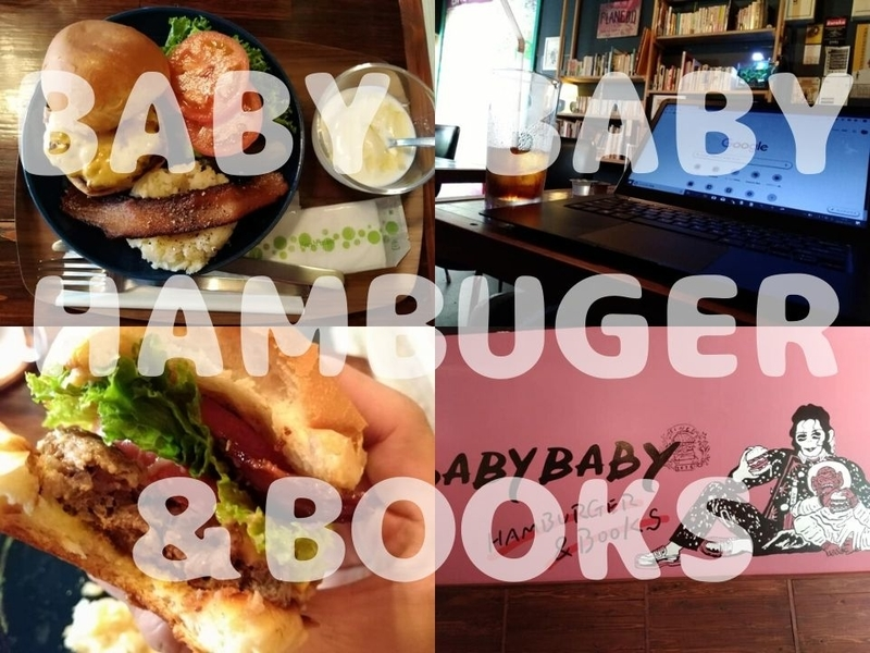 BABY BABY HAMBURGER & BOOKS:アイキャッチ画像