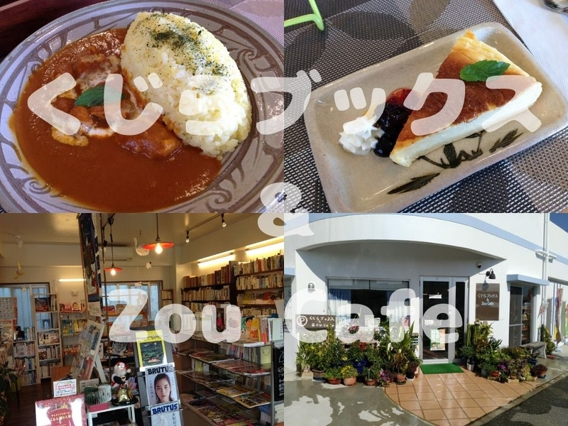 くじらブックス&Zou Cafe:アイキャッチ画像