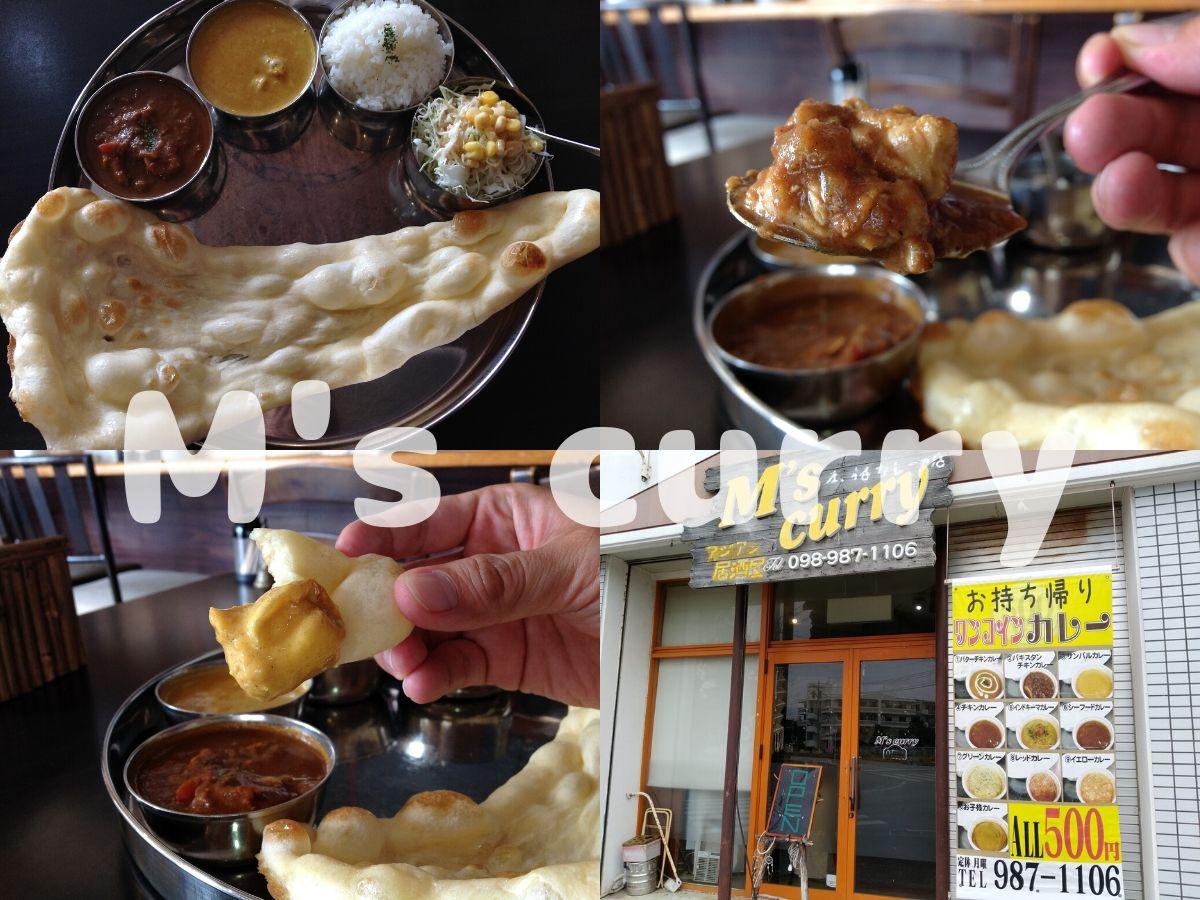 M's curry(エムズカリー):アイキャッチ画像