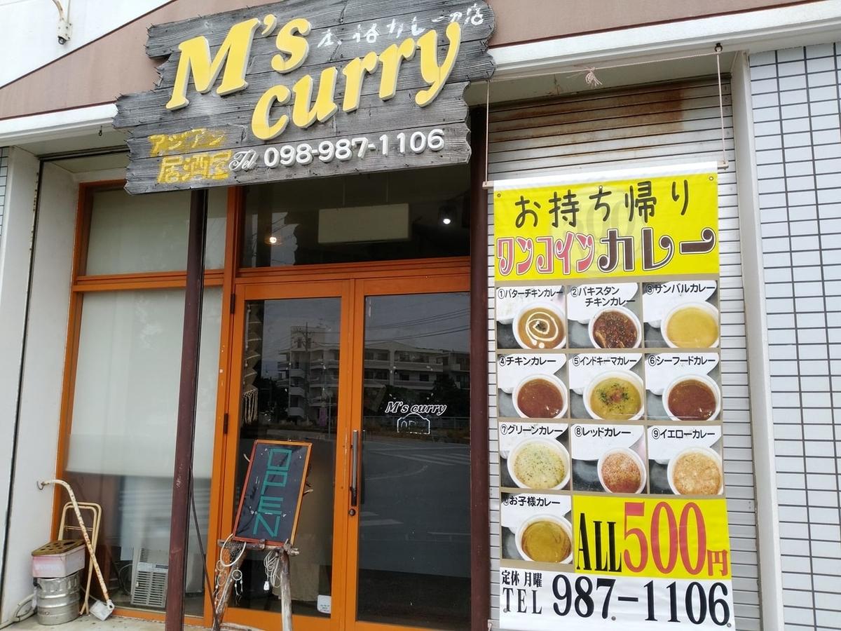 M's curry(エムズカリー):外観