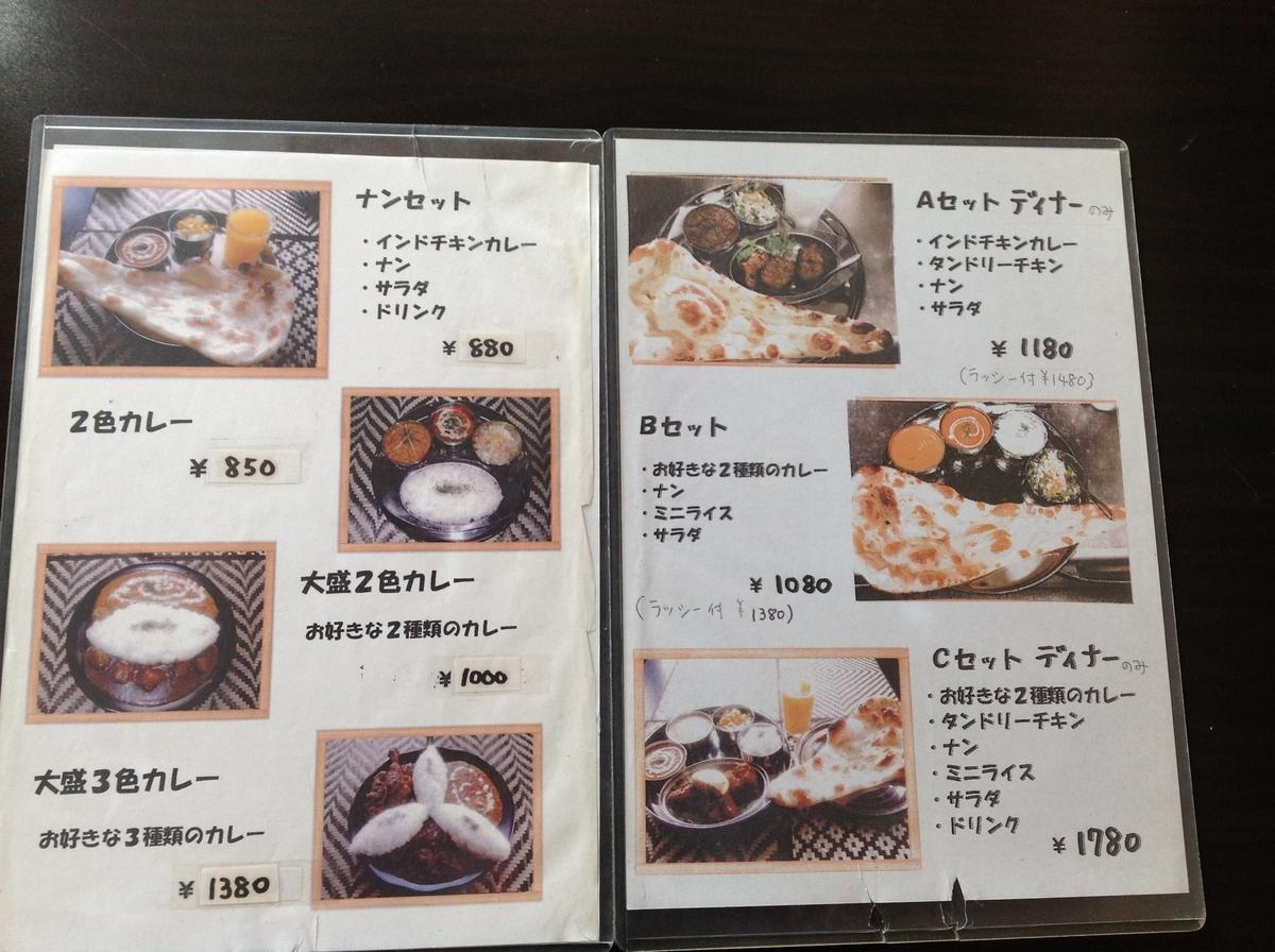 M's curry(エムズカリー):メニュー①