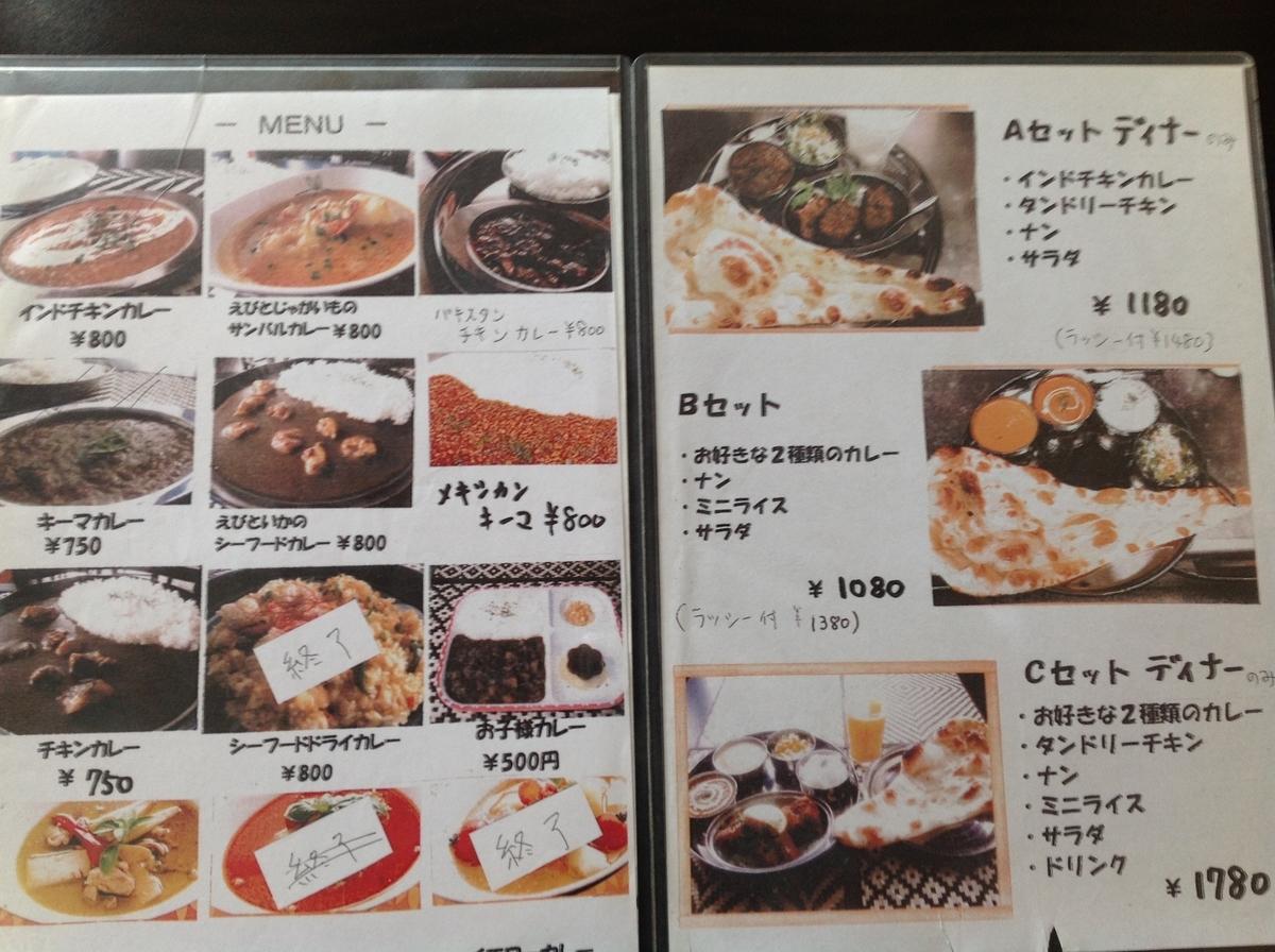 M's curry(エムズカリー):メニュー②