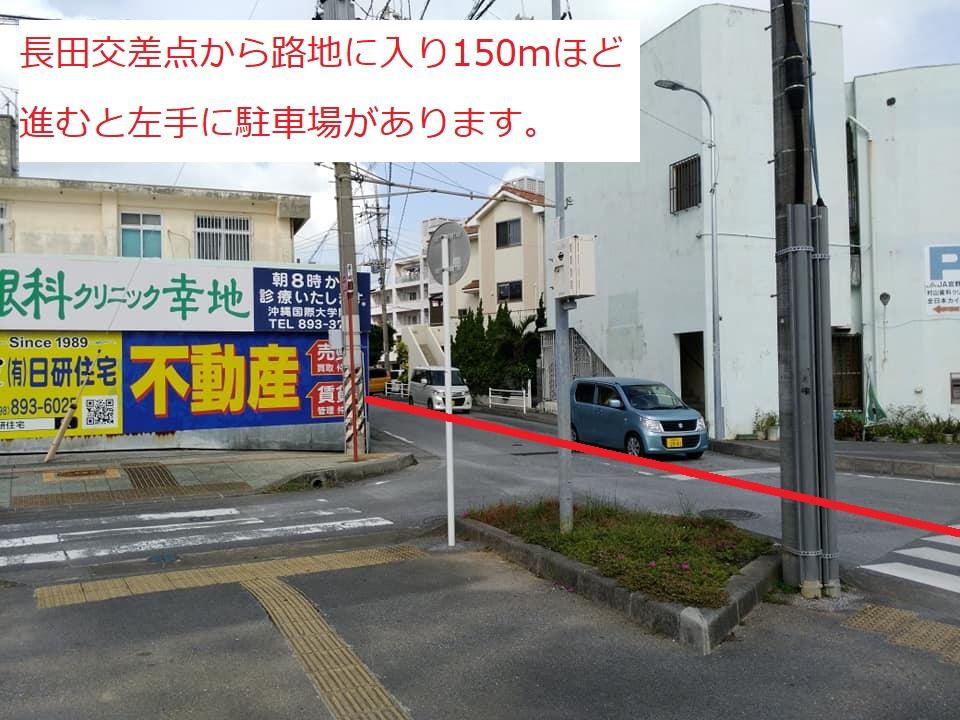 キングタコス 長田店の駐車場への行き方:長田交差点から路地へ