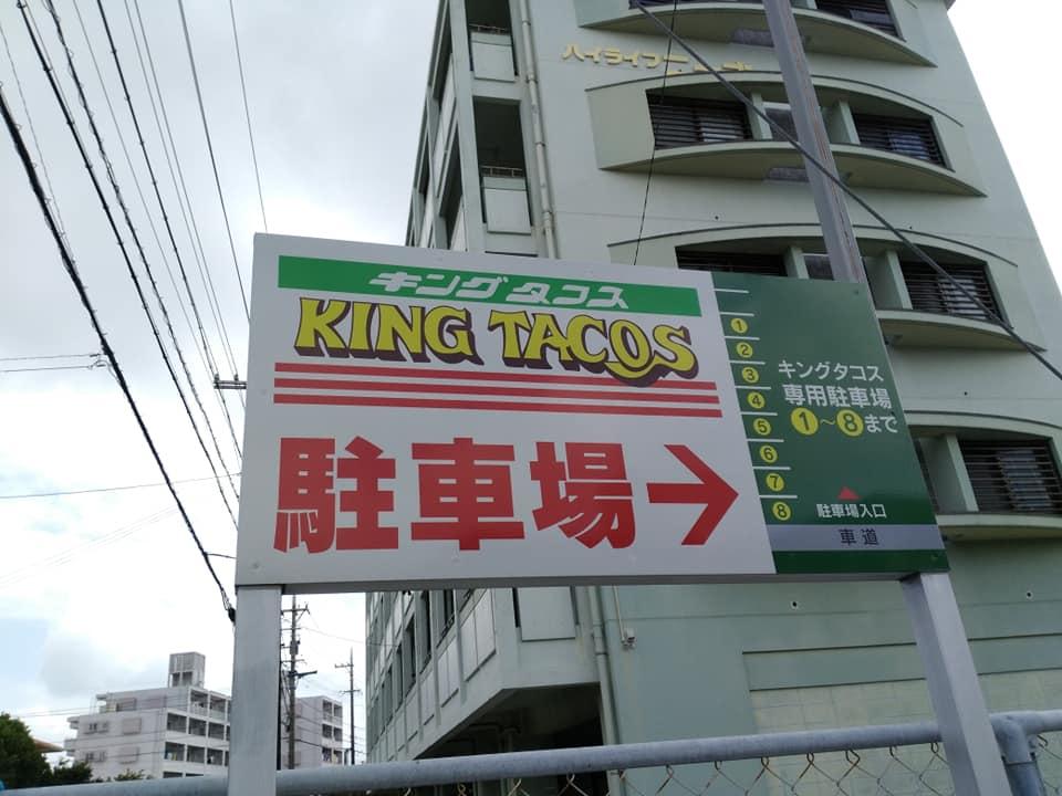 キングタコス 長田店の駐車場への行き方:駐車場見取り図