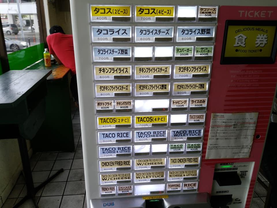 キングタコス 長田店:券売機