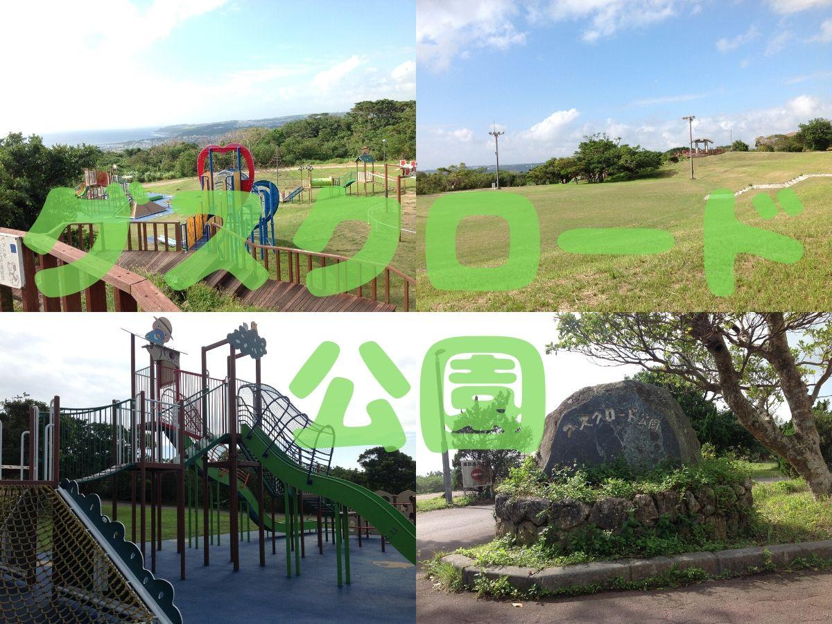 グスクロード公園:アイキャッチ画像