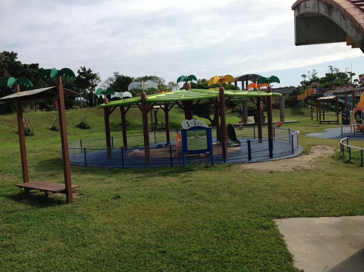 グスクロード公園:1〜3歳児向けのコーナー