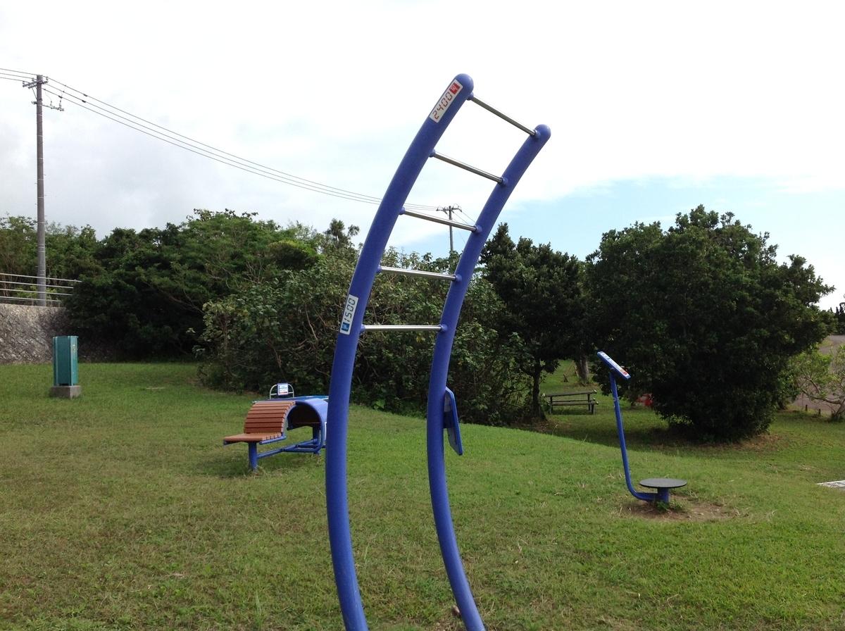 グスクロード公園:アーチ型の鉄棒