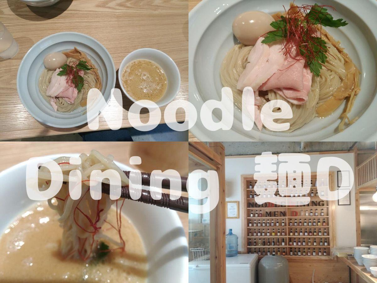 Noodle Dining 麺D(ヌードルダイニング メンディー):アイキャッチ画像