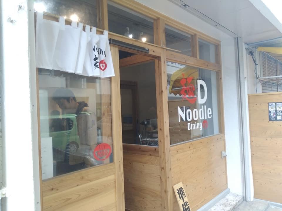 Noodle Dining 麺D(ヌードルダイニング メンディー):外観