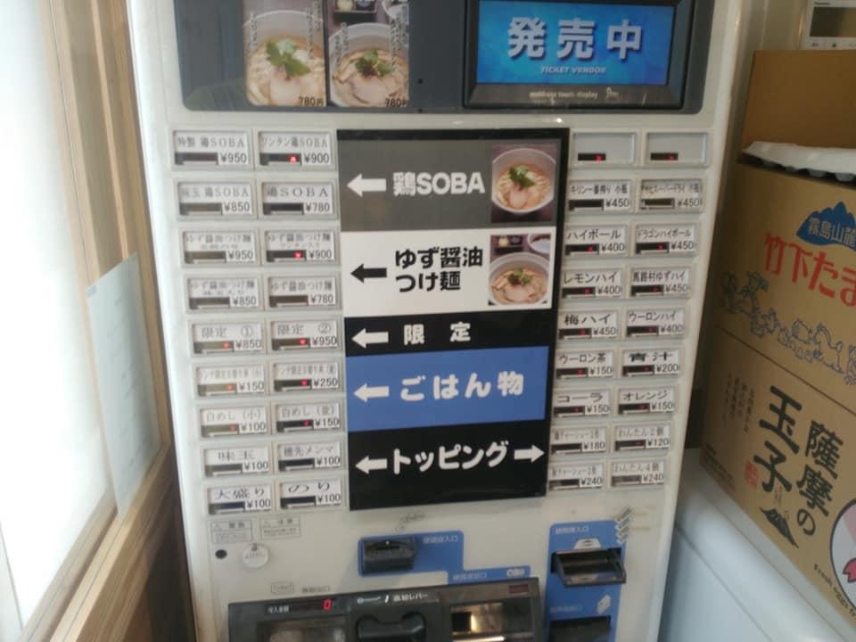 Noodle Dining 麺D(ヌードルダイニング メンディー):券売機