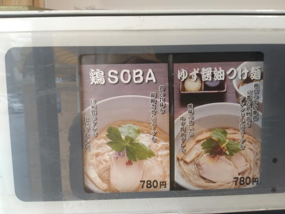 Noodle Dining 麺D(ヌードルダイニング メンディー):注文したメニュー