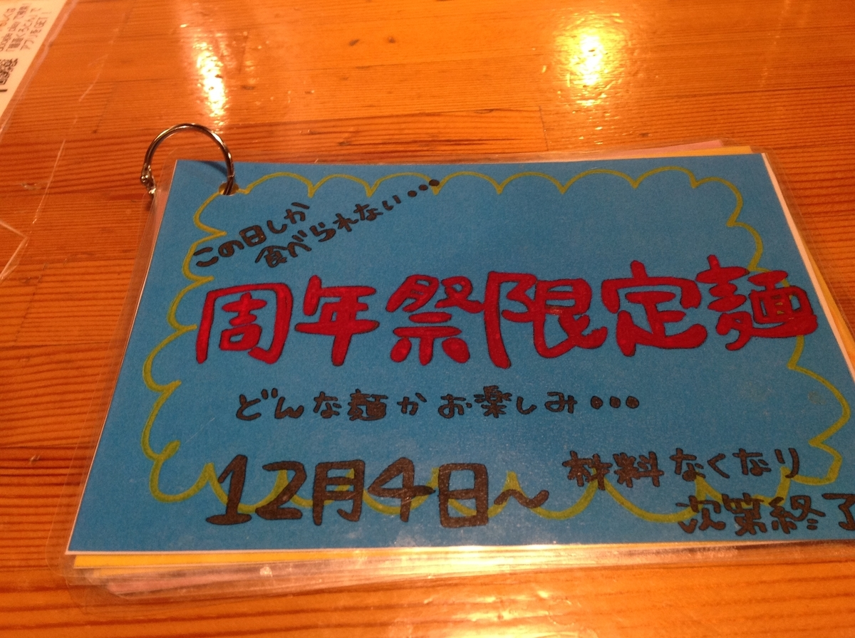 f:id:bokushi1990:20191205000858j:plain