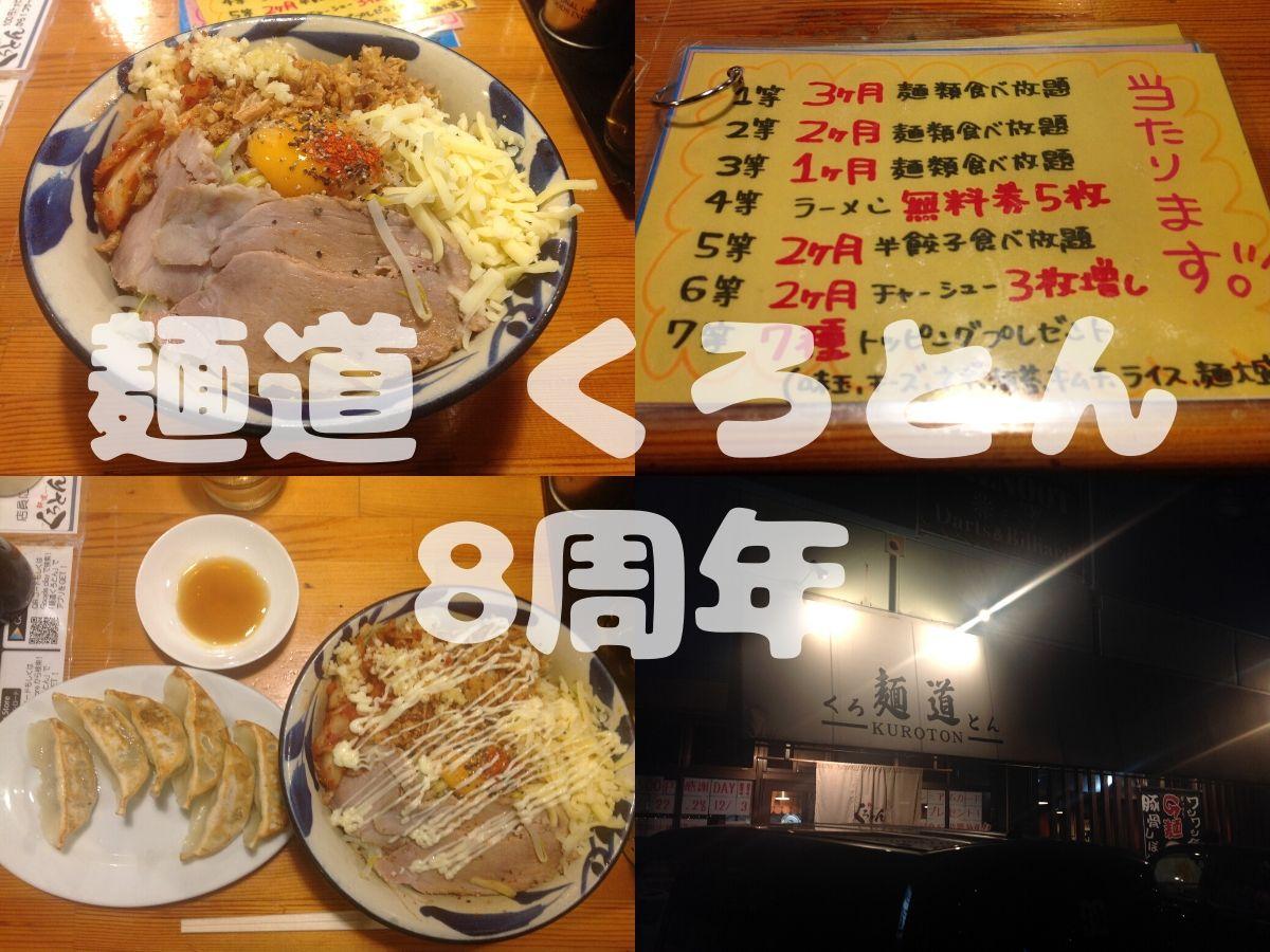 麺道くろとん8周年:アイキャッチ画像