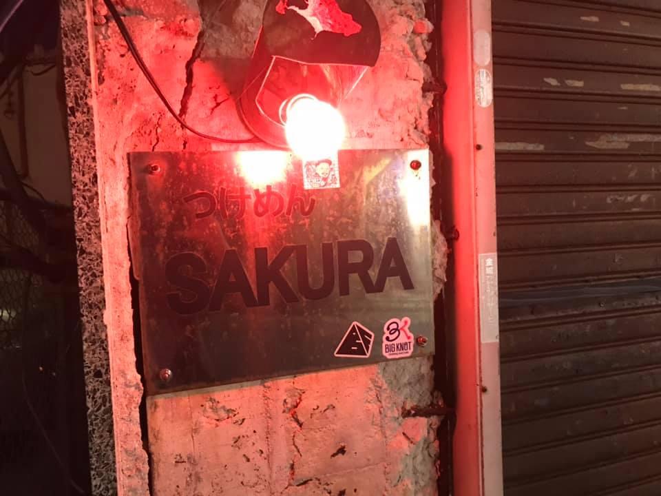 つけ麺SAKURA:入口