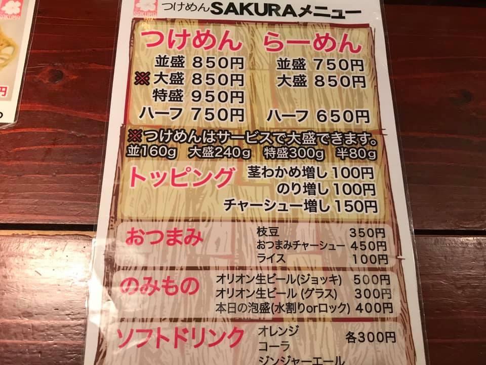 つけ麺SAKURA:メニュー
