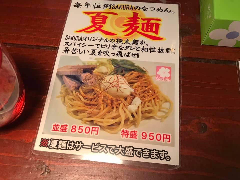 つけ麺SAKURA:夏麺