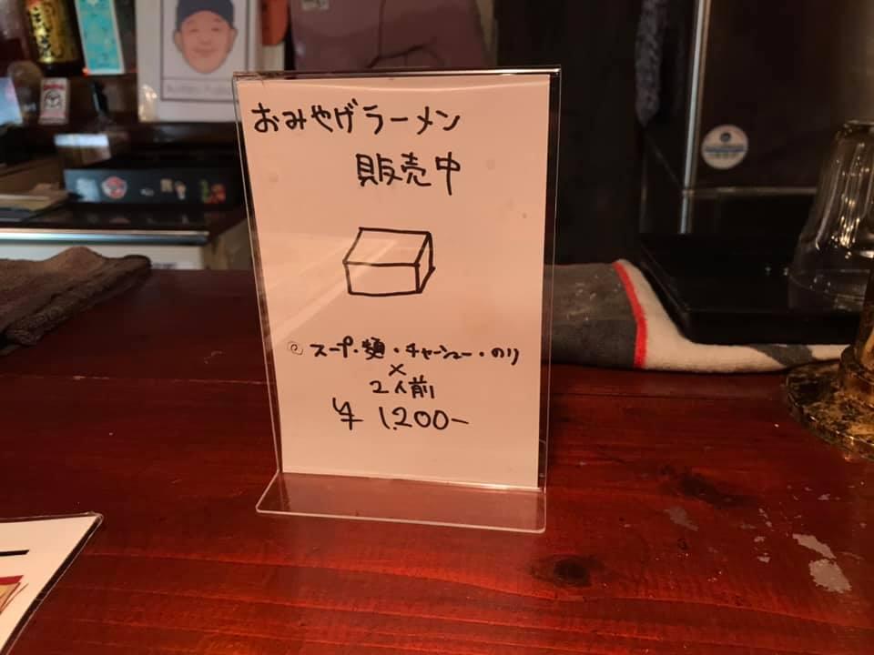つけ麺SAKURA:テイクアウトもやってるよ