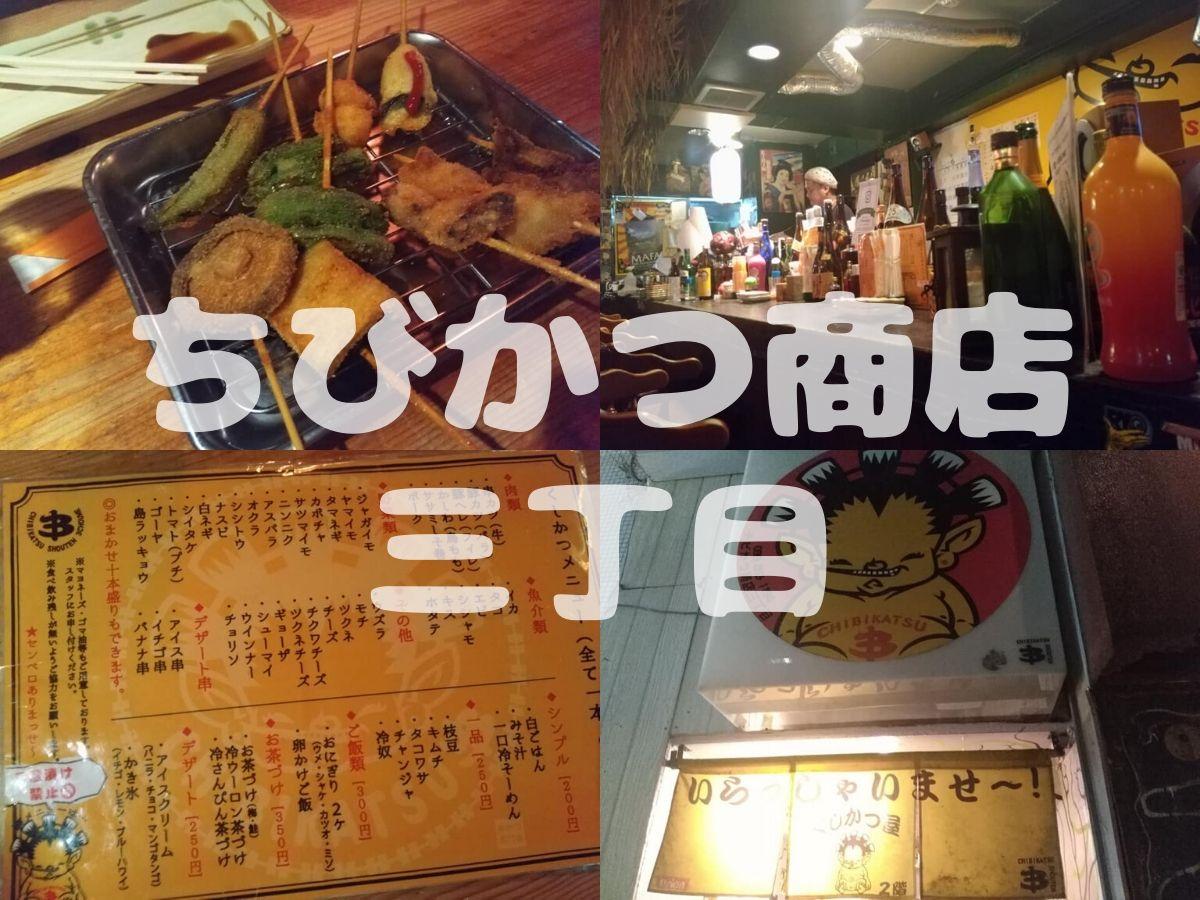 チビかつ商店三丁目:アイキャッチ