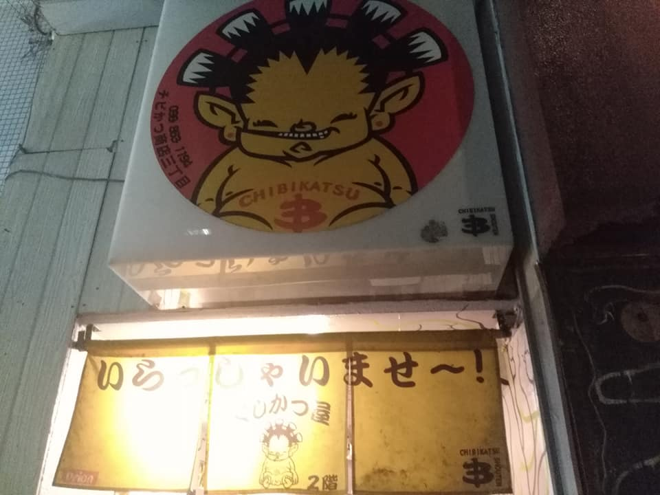 チビかつ商店三丁目:外観