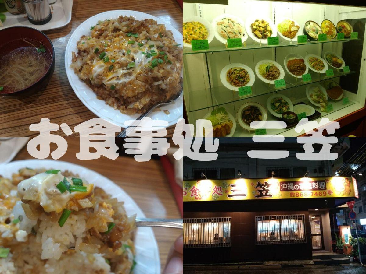 お食事処三笠 久米店:アイキャッチ