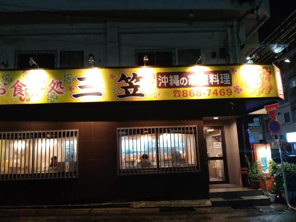 お食事処三笠 久米店:外観
