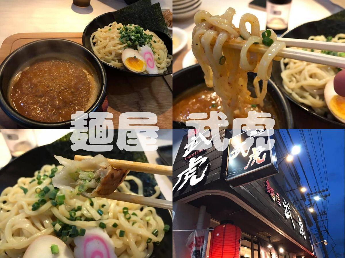 麺屋 武虎 与那原店:アイキャッチ