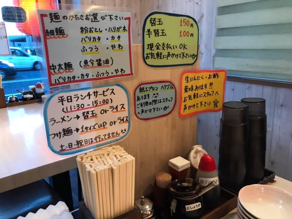 麺屋 武虎 与那原店:机の上