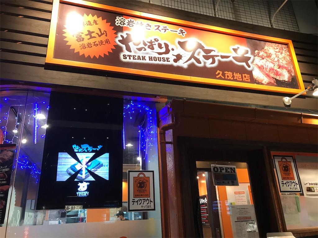 f:id:bokushi1990:20200802174332j:image