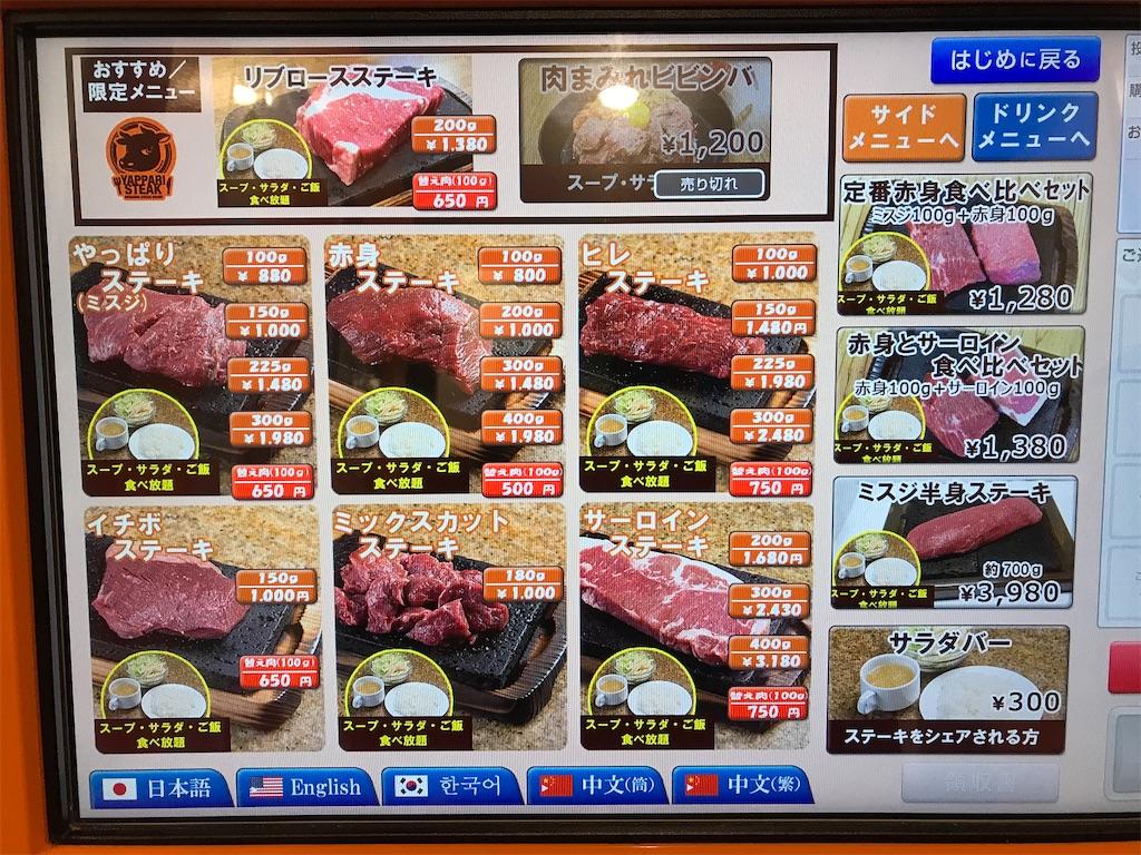 f:id:bokushi1990:20200802174537j:image