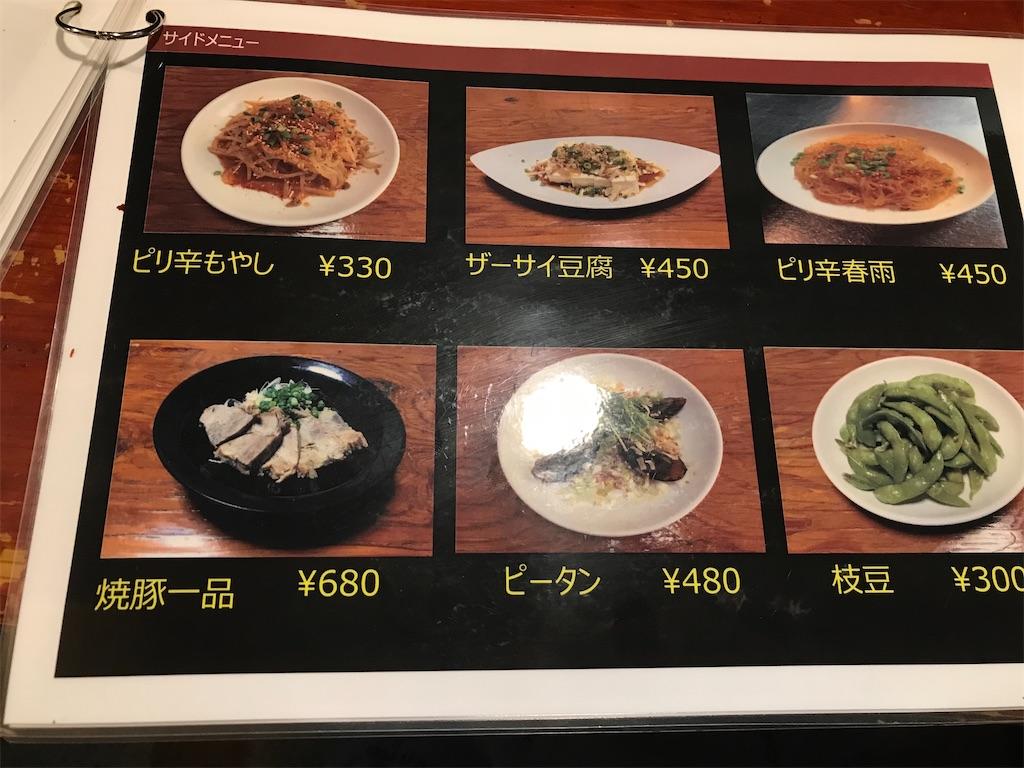 f:id:bokushi1990:20200802174926j:image