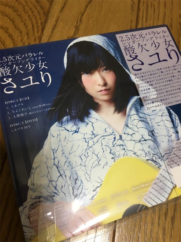 f:id:bokutatinonamaeha:20170112212454j:image