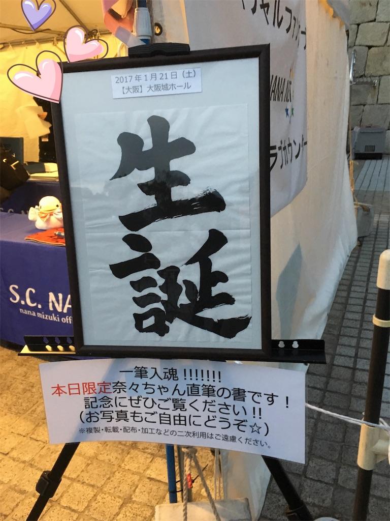 f:id:bokutatinonamaeha:20170202134758j:image