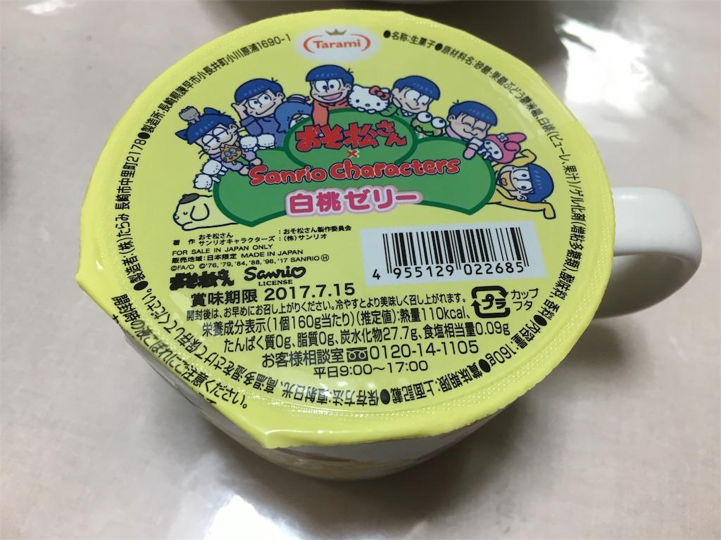 f:id:bokutatinonamaeha:20170224144619j:image