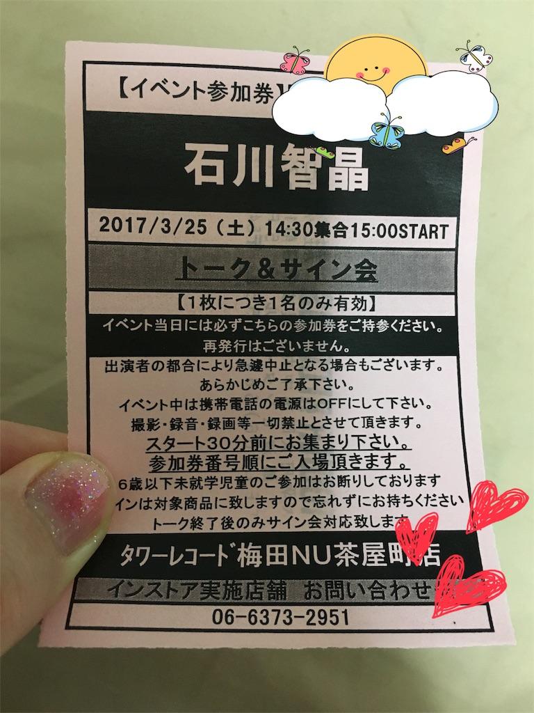 f:id:bokutatinonamaeha:20170420182036j:image