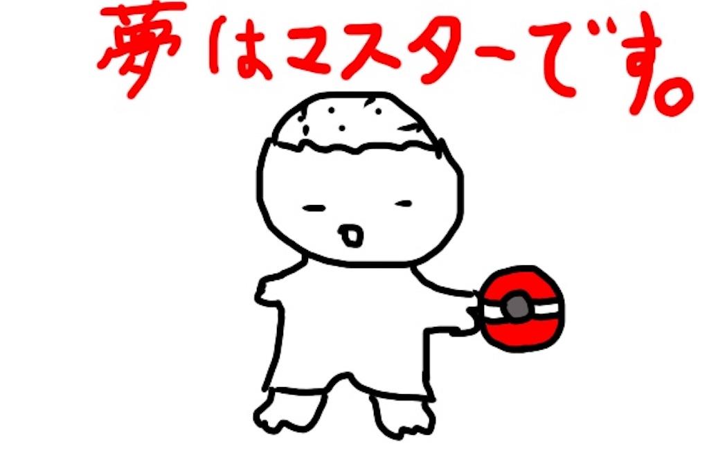 モンスターボールを持つ子供のイラスト
