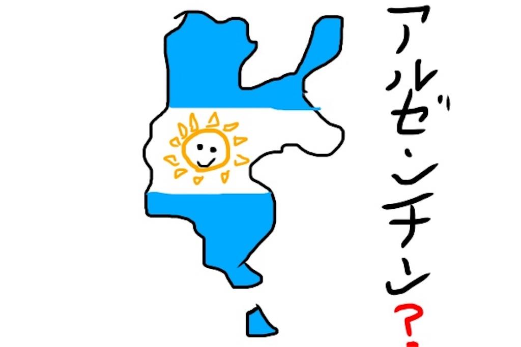 アルゼンチンのイラスト