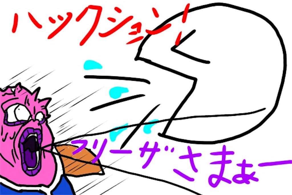 アニメドラゴンボールドドリアさんのイラスト