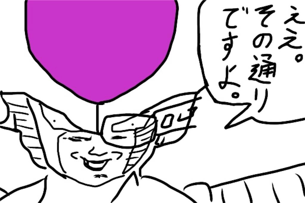 アニメドラゴンボールのフリーザのイラスト