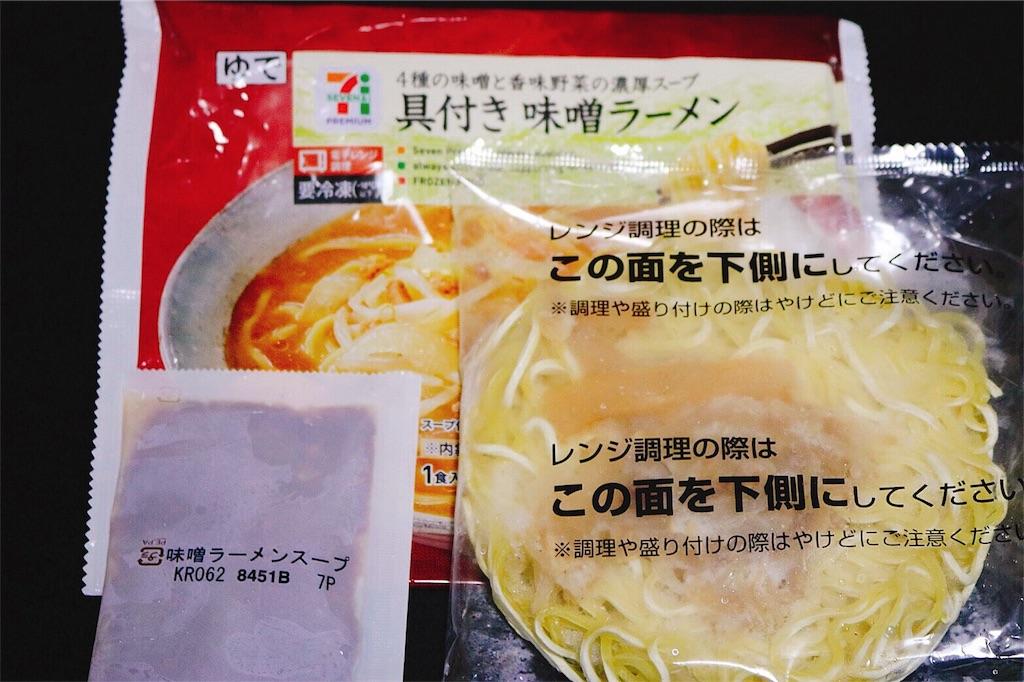 冷凍食品、具付き味噌ラーメンの中見の写真
